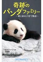 小学館ジュニア文庫 奇跡のパンダファミリー〜愛と涙の子育て物語〜