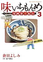 味いちもんめ 食べて・描く! 漫画家食紀行 (3)
