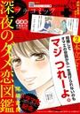 プチコミック 2018年11月号(2018年10月6日発売)