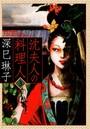 沈夫人の料理人 (3)