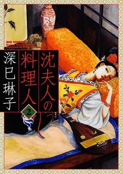 沈夫人の料理人 (2)