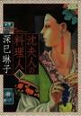 沈夫人の料理人 (4)