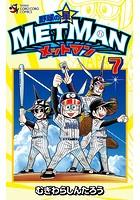 野球の星 メットマン (7)