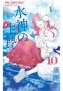 水神の生贄 (10)