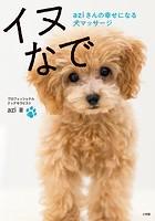 イヌなで 〜aziさんの幸せになる犬マッサージ〜
