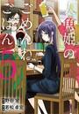 人魚姫のごめんねごはん (5)