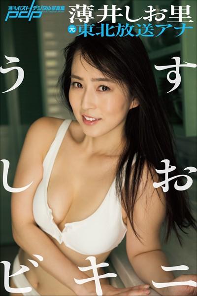 元東北放送アナ・薄井しお里 うすしおビキニ