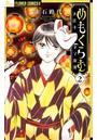 めもくらむ 大正キネマ浪漫 (2)