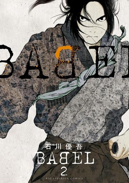 BABEL (2)