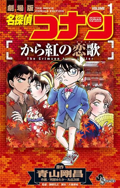 名探偵コナン から紅の恋歌 (1)