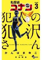 名探偵コナン 犯人の犯沢さん (3)
