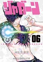 ジャガーン (6)