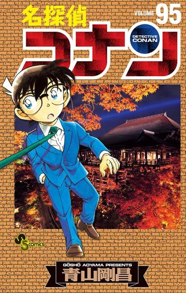 名探偵コナン (95)