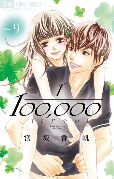 10万分の1 (9)