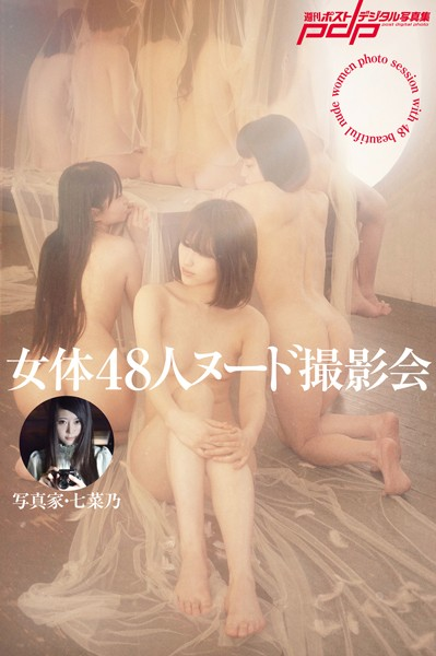 写真家・七菜乃 女体48人ヌード撮影会
