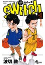 switch (1)