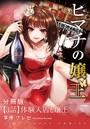 ヒマチの嬢王【単話】 (3)