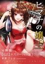 ヒマチの嬢王【単話】 (4)