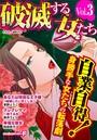 破滅する女たち vol.3