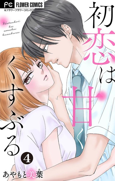初恋は甘くくすぶる【マイクロ】 (4)
