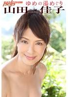 山田佳子 ゆめの湯めぐり