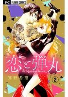 恋と弾丸【マイクロ】 (2)