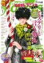月刊flowers 2019年1月号(2018年11月28日発売)