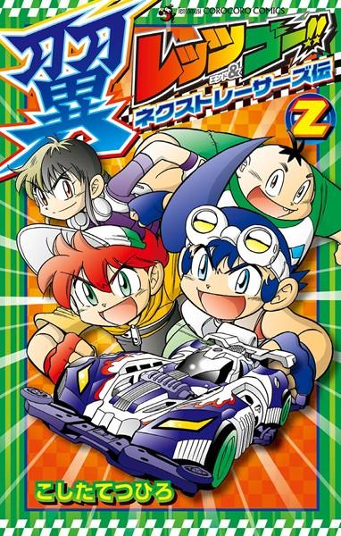 レッツ&ゴー!! 翼 ネクストレーサーズ伝 (2)