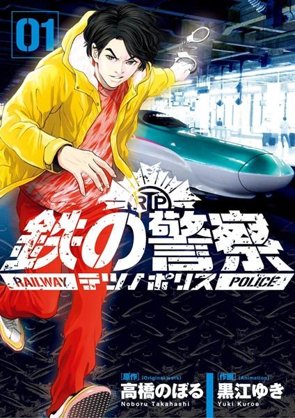 鉄の警察 (1)