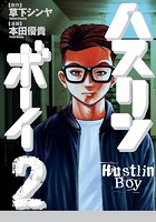 ハスリンボーイ (2)