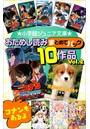 小学館ジュニア文庫 おためし読みまとめてパック10作品!! Vol.2