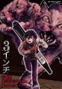 3インチ【単話】 (2)