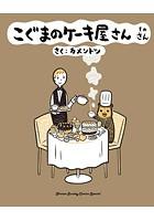 こぐまのケーキ屋さん そのさん (3)