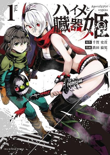 ハイメと臓器姫 (1)