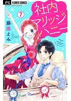 社内マリッジハニー【マイクロ】 (7)
