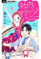 社内マリッジハニー【マイクロ】 (5)