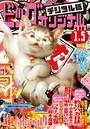 ビッグコミックオリジナル 2019年1号(2018年12月19日発売)