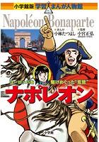 小学館版 学習まんが人物館 ナポレオン