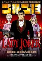 ゴルゴ13 LADY JOKER