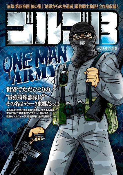 ゴルゴ13 ONE MAN ARMY