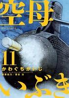 空母いぶき (11)