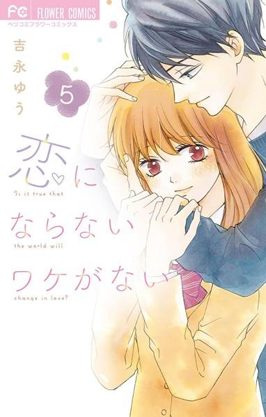 恋にならないワケがない (5)