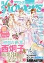 月刊flowers 2019年2月号 (2018年12月28日発売)