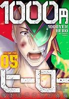 1000円ヒーロー (5)