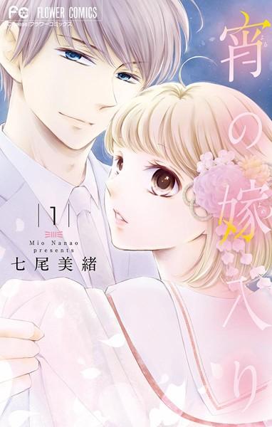 宵の嫁入り【マイクロ】 (1)