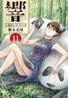 響〜小説家になる方法〜 (11)