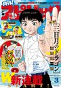 月刊!スピリッツ 2019年3月号(2019年1月26日発売号)