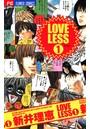 LOVELESS(ラブリス) (1)