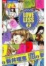 LOVELESS(ラブリス) (2)