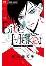 Bite Maker 〜王様のΩ〜 (1)